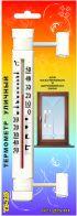 Термометр для пластиковых окон ТБ-223 / ТСН-24 на картоне с двумя держателями