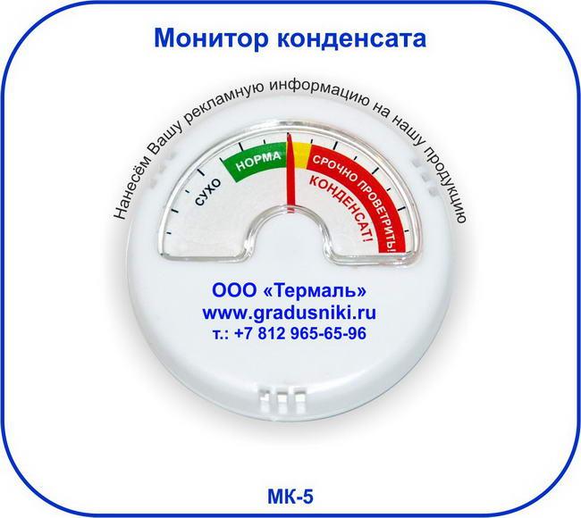 Цифровой электронный термометр ТЕ-166 со щупом 20 см