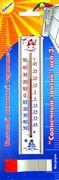 Термометр для пластиковых окон «Солнечный зонтик» - исполнение 3 на одном съёмном держателе