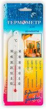 Термометр комнатный ТБ-189 «Модерн» малый