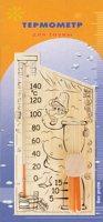 Термометр для сауны БС-2 - Банная станция с часами песочными на 15 минут